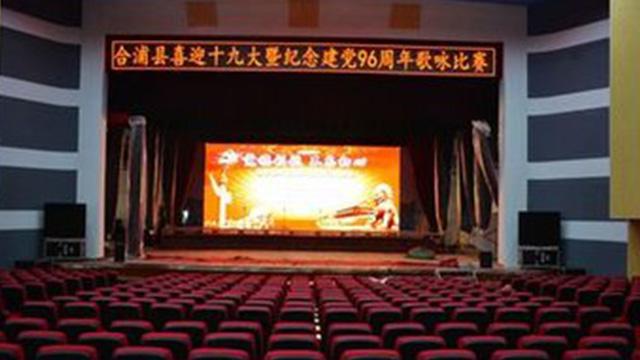 合浦還珠戲院